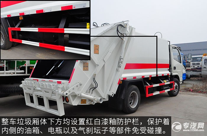 东风福瑞卡压缩式垃圾车防护栏