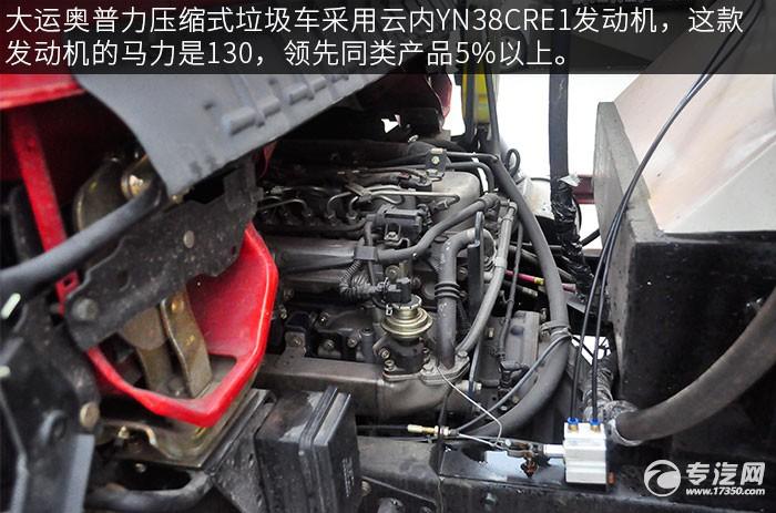 大運奧普力壓縮式垃圾車發動機