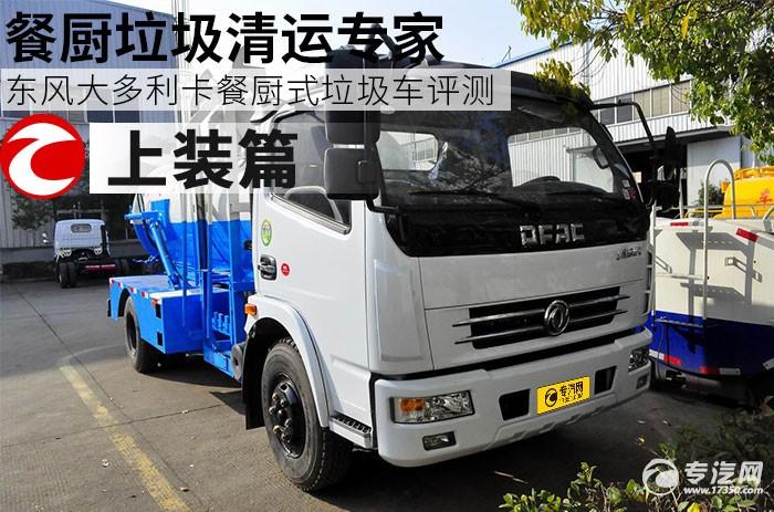 东风大多利卡餐厨式垃圾车