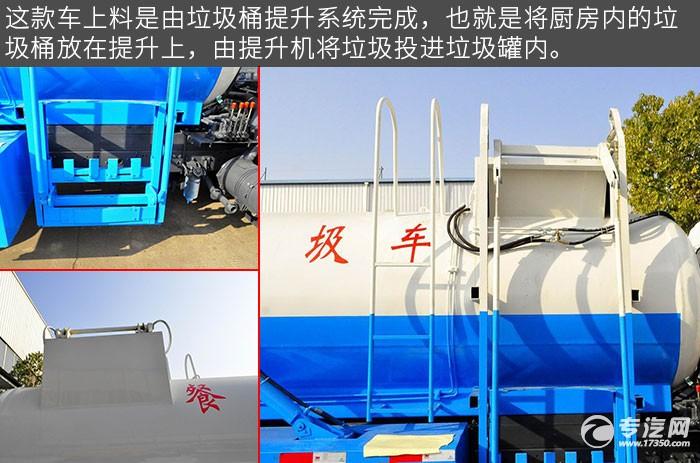 东风大多利卡餐厨式垃圾车提升系统