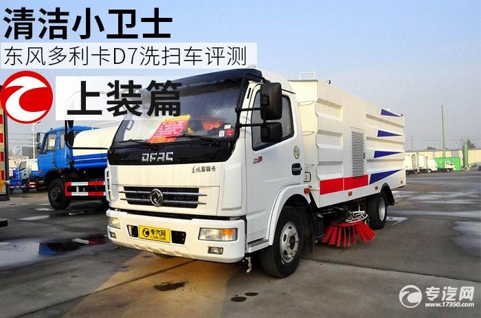 东风多利卡D7洗扫车