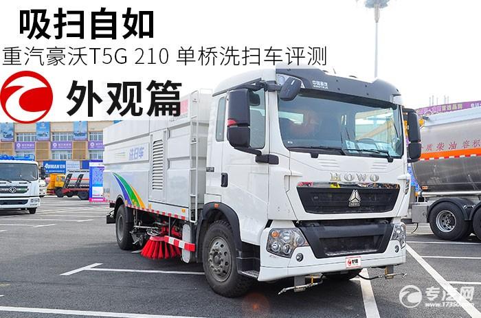 重汽豪沃T5G 210��蛳�哕�