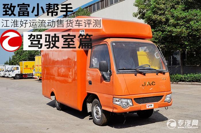 江淮好運流動售貨車駕駛室評測