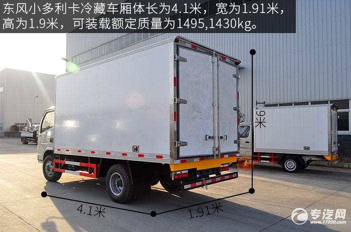 东风小多利卡冷藏车厢体尺寸