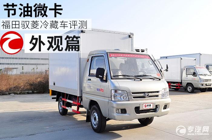 节油微卡 福田驭菱冷藏车评测之外观篇