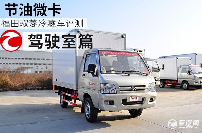 节油微卡 福田驭菱冷藏车评测之驾驶室篇
