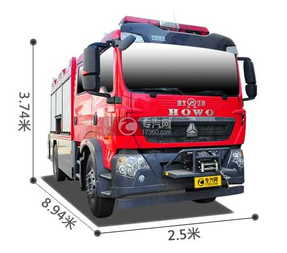 重汽HOWO单桥抢险救援消防车尺寸图