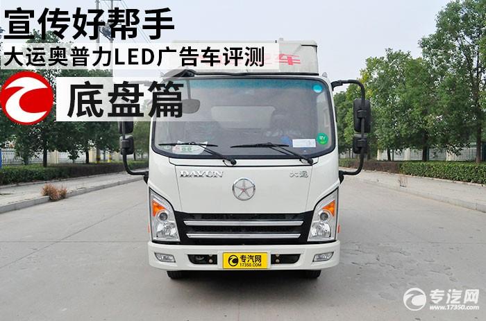 大运奥普力LED广告宣传车