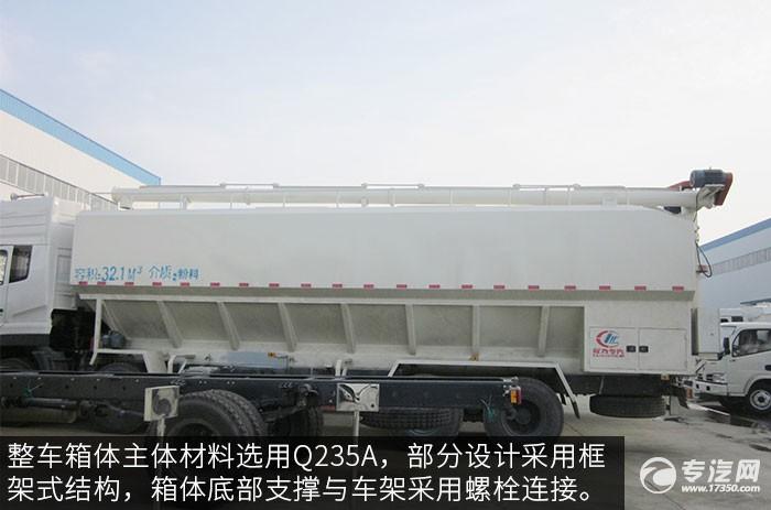 东风天龙散装饲料运输车箱体