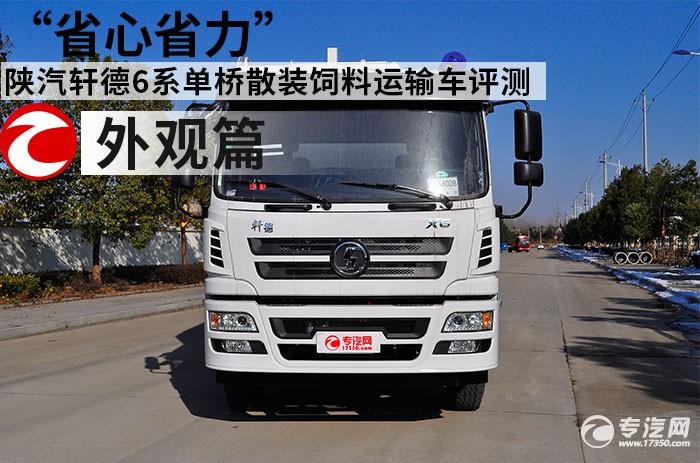 陕汽轩德X6单散装饲料运输车