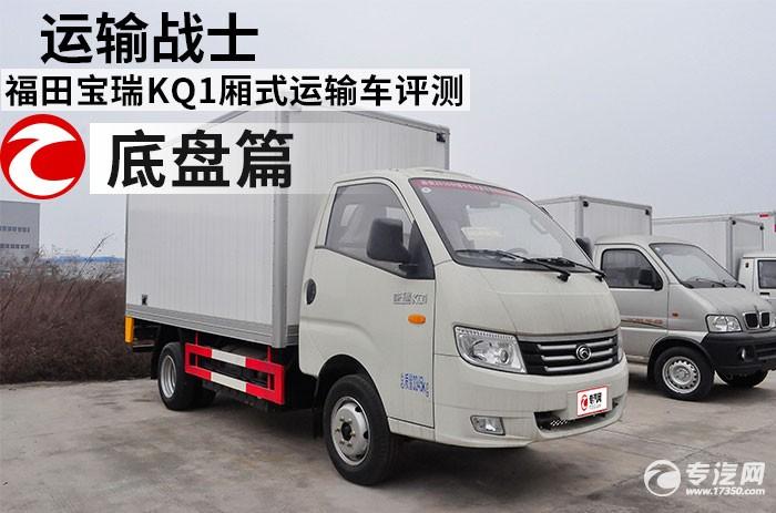 运输战士 福田宝瑞KQ1厢式运输车评测之底盘篇