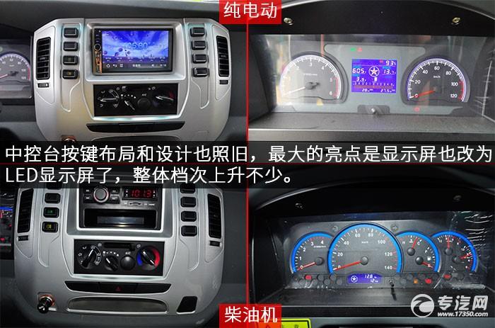 大运E3纯电动厢式货车驾驶室细节