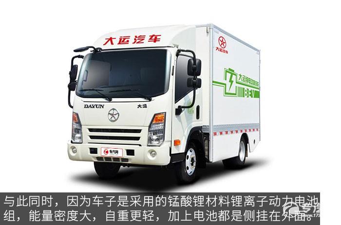 大运E3纯电动厢式货车