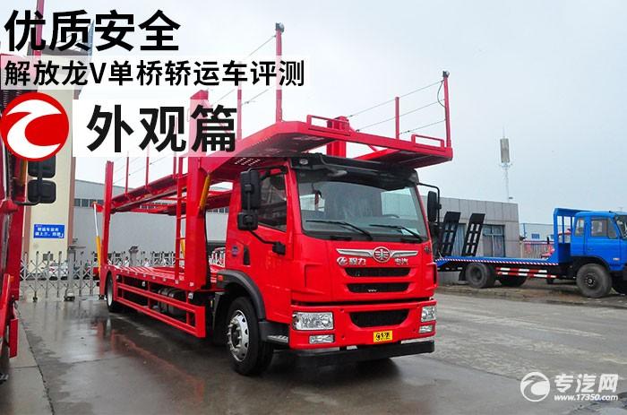 优质安全 解放龙V单桥轿运车评测之外观篇