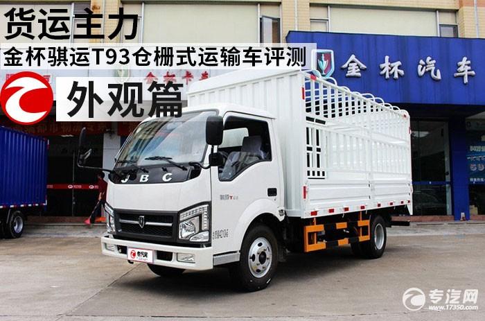 货运主力 金杯骐运T93仓栅式运输车评测之外观篇