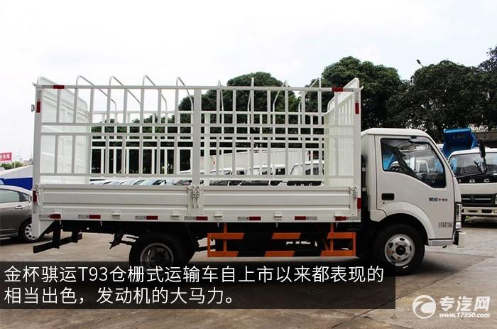 金杯骐运T93仓栅式运输车