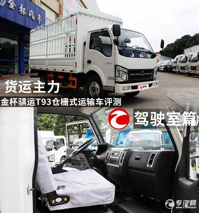 货运主力 金杯骐运T93仓栅式运输车评测之驾驶室篇