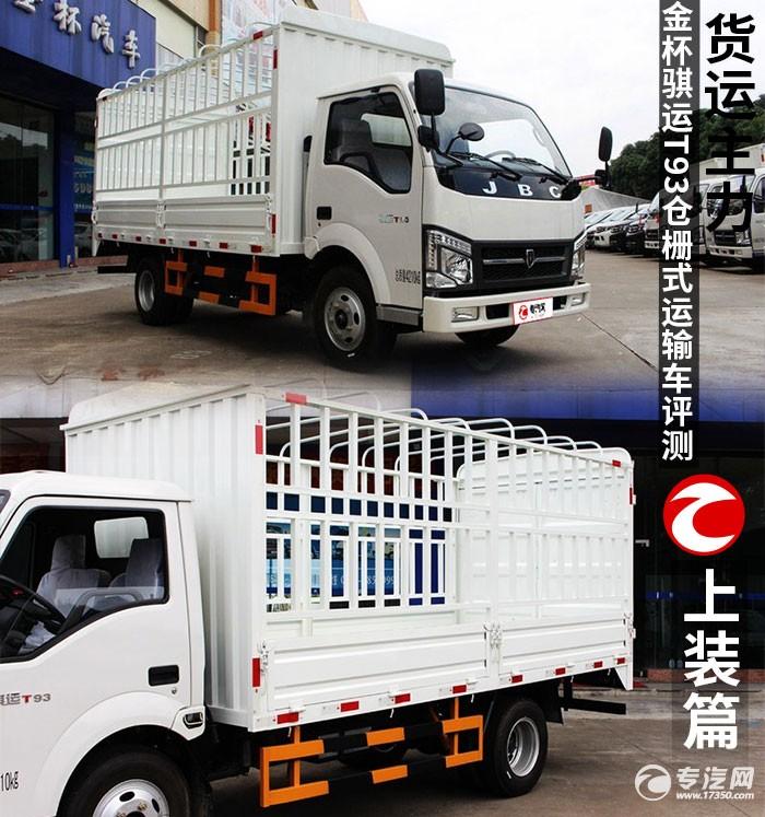 货运主力 金杯骐运T93仓栅式运输车评测之上装篇
