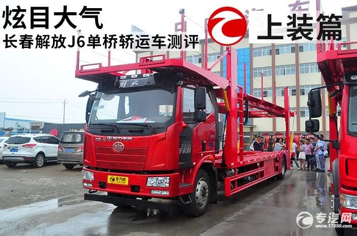 炫目大气  长春解放J6单桥轿运车测评之上装