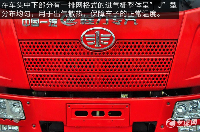 长春解放J6单桥轿运车测评之外观篇进气格栅
