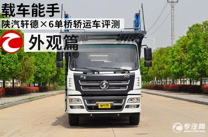 载车能手   陕汽轩德×6单桥轿运车测评之外观篇
