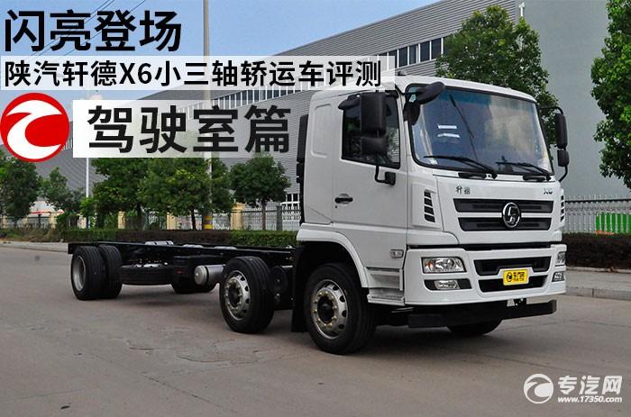 闪亮登场 陕汽轩德X6小三轴轿运车评测之驾驶室篇
