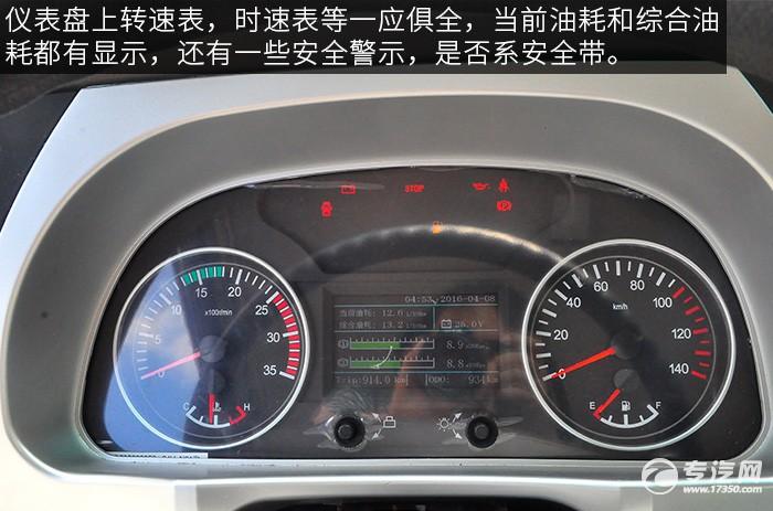 陕汽轩德X6小三轴轿运车评测之驾驶室仪表盘