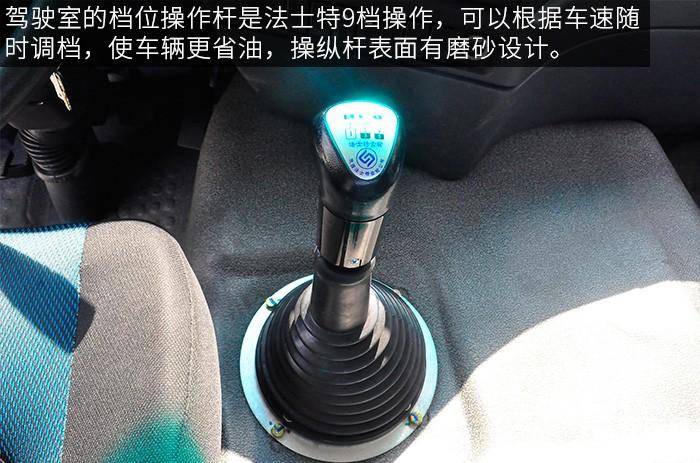 陕汽轩德X6小三轴轿运车评测之驾驶室档位操作杆