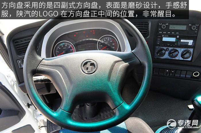 陕汽轩德X6小三轴轿运车评测之驾驶室方向盘
