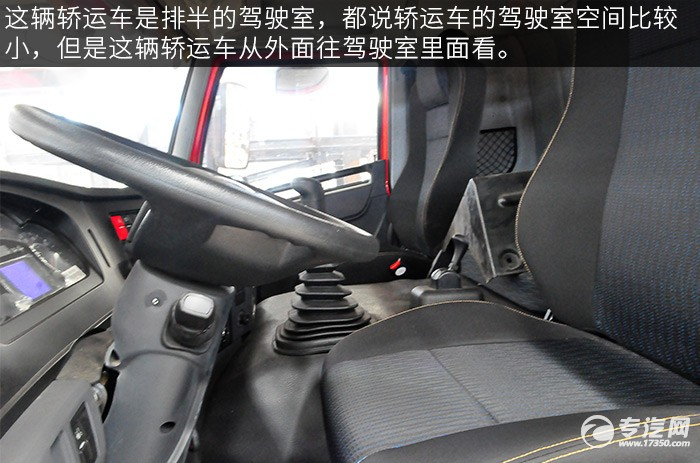 解放悍V小三轴带挂轿运车评测之驾驶室