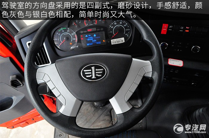 解放悍V小三轴带挂轿运车评测之驾驶室方向盘