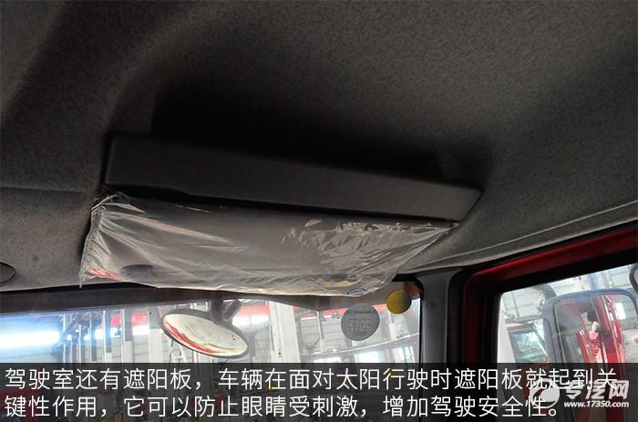 解放悍V小三轴带挂轿运车评测之驾驶室遮阳板