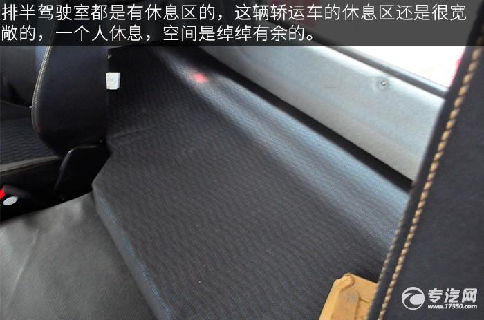 解放悍V小三轴带挂轿运车评测之驾驶室卧铺区