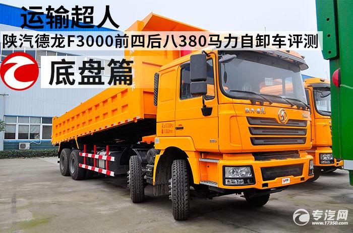 陕汽德龙F3000前四后八380马力自卸车