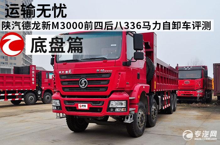 陕汽德龙新M3000前四后八336马力自卸车