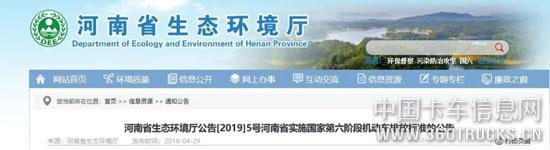 """定了!8月1日起非""""国六""""不能在河南注册登记!"""