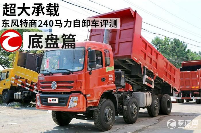 东风特商240马力自卸车