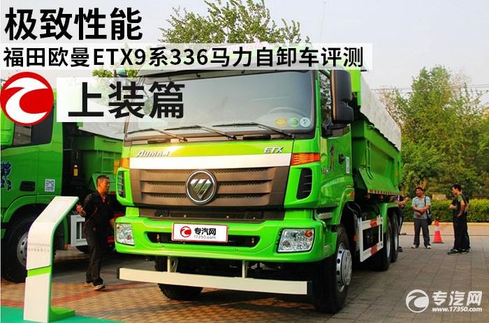 福田欧曼ETX9系336马力自卸车