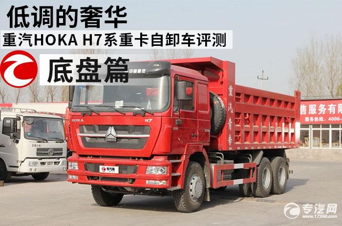 重汽HOKA H7系重卡自卸�