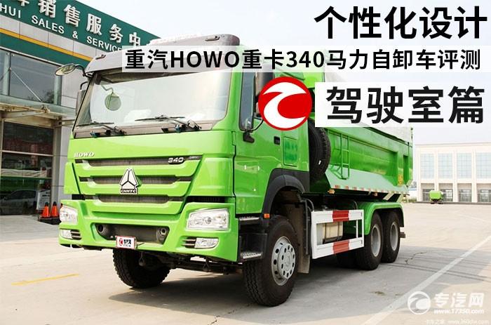 重汽HOWO重卡340马力自卸车