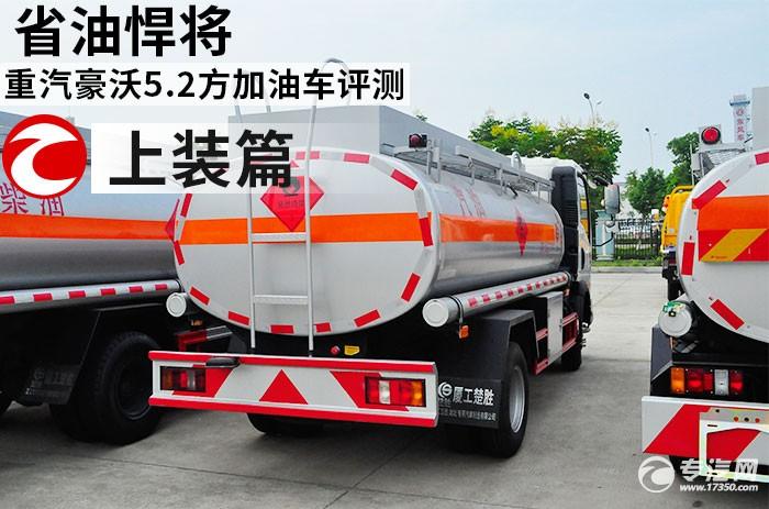 省油悍将 重汽豪沃5.2方加油车评测之上装篇
