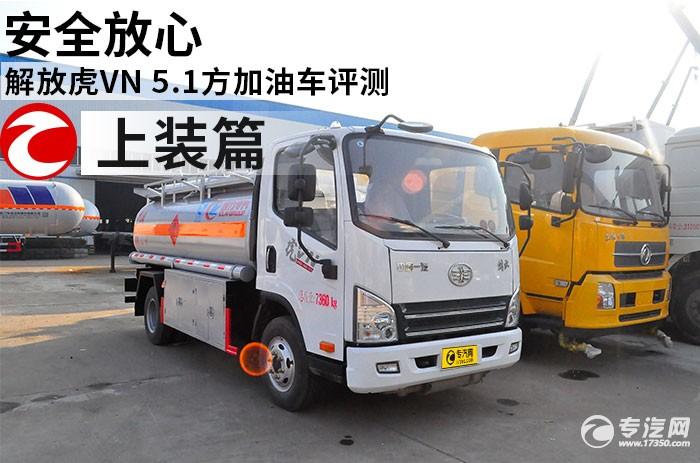 安全放心 解放虎VN 5.1方加油车评测之上装篇