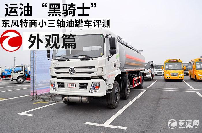 """运油""""黑骑士"""" 东风特商小三轴油罐车评测之外观篇"""