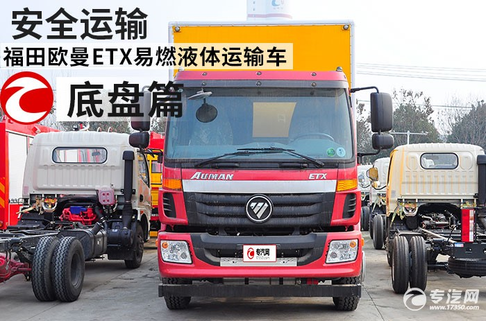 安全运输 福田欧曼ETX易燃液体运输车评测之底盘篇