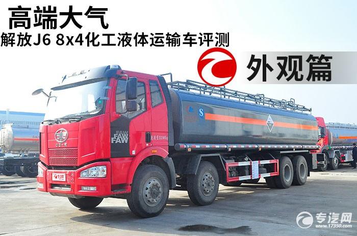 高端大气 解放J6 8x4化工液体运输车评测之外观篇