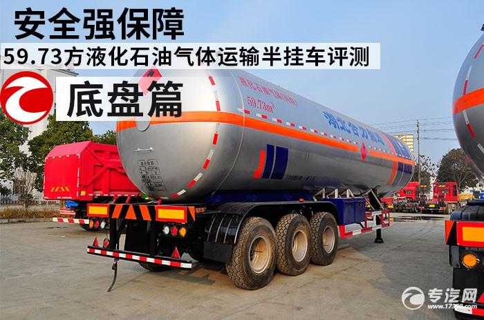 安全强保障  59.73方液化石油气体运输半挂车评测之底盘篇