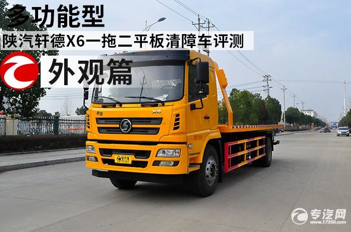 多功能型 陕汽轩德X6一拖二平板清障车评测之外观篇