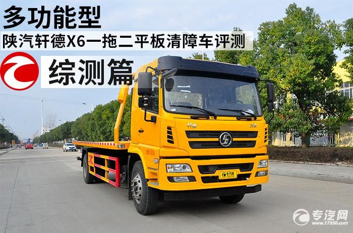 陕汽轩德X6一拖二平板清障车评测之综测
