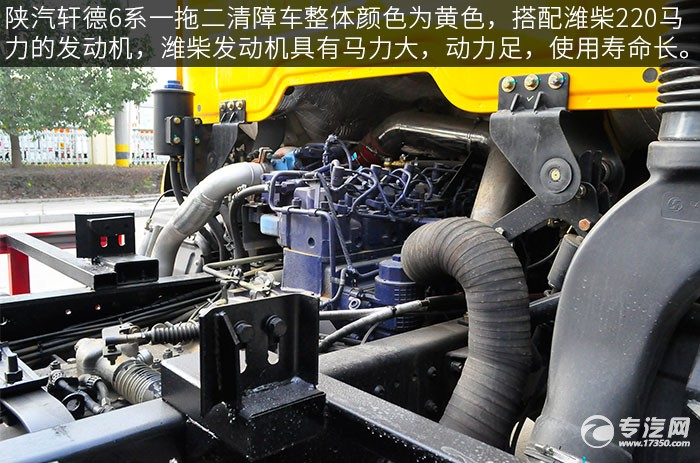 陕汽轩德X6一拖二平板清障车评测之综测发动机