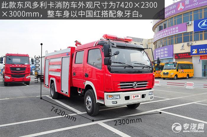 东风多利卡消防车